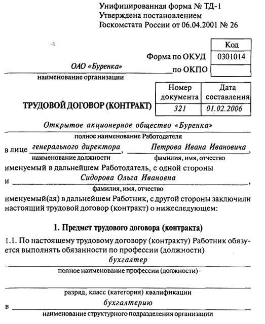 приказ на прием на неполный рабочий день образец - фото 2