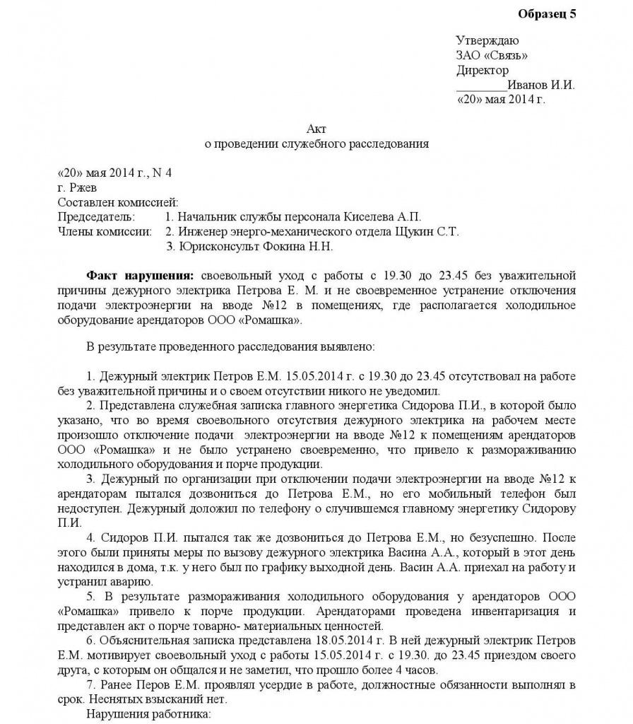 намерен акт служебного рассдедования недостачи Кожуховская Коломенская