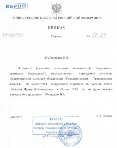 приказ о назначении старшего менеджера образец