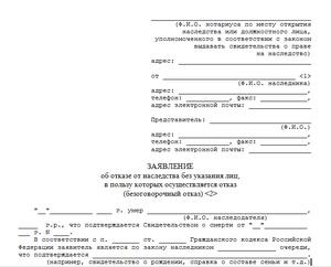 расписка об отказе от претензий на совместное имущество образец