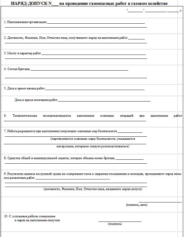 образец письма о допуске сотрудников на объект - фото 9