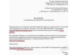 сопроводительное письмо к судебным приставам образец - фото 4