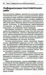 Рецензия На Газету Образец - фото 3
