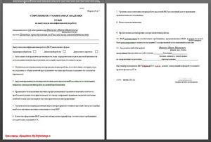 Образец заполнения рецензии Необходимый шаблон Образцы приказов Образец заполнения рецензии