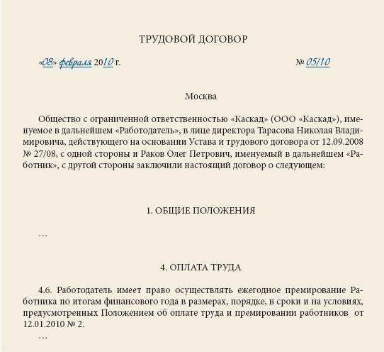 ходатайство о включении кандидата в список соискателей премии образец - фото 10