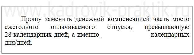 образец приказа о замене части отпуска денежной компенсацией - фото 6