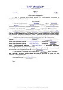 приказ о проведении стажировки на рабочем месте образец - фото 8