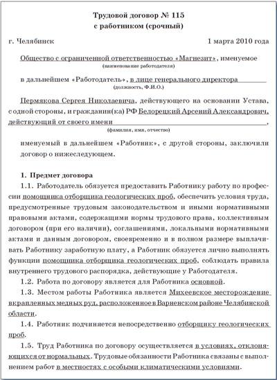приказ о прохождении стажировки на предприятии образец - фото 3