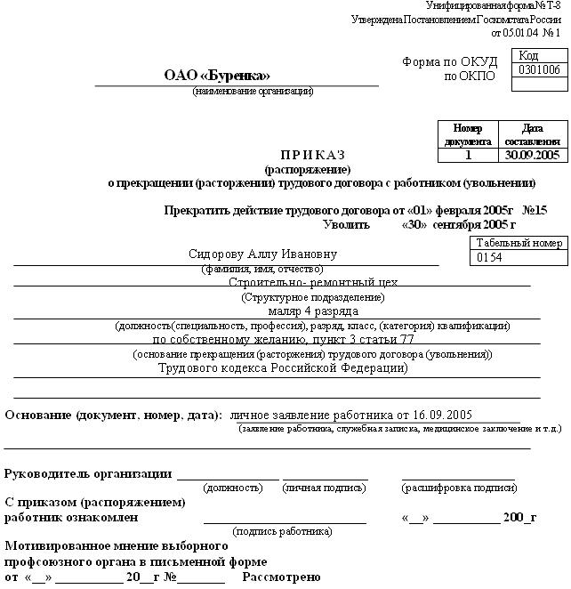 образец трудового договора с финансовым директором