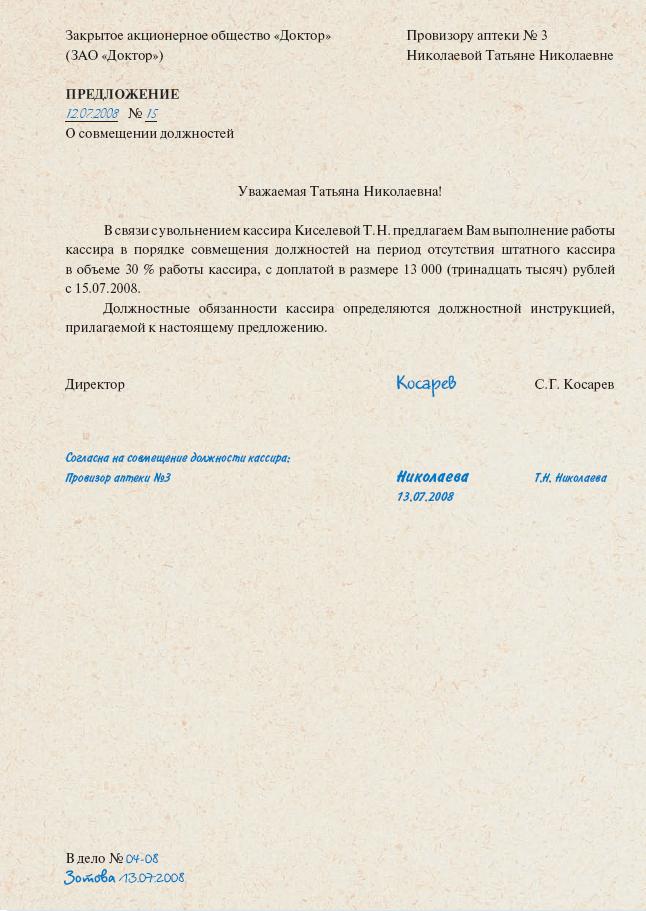 образец приказа возложение обязанностей