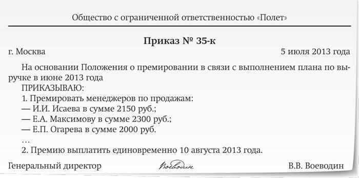 приказ об увеличение заработной платы образец