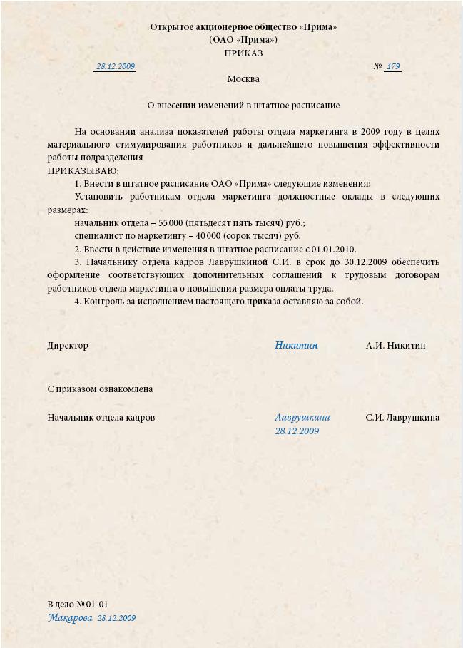 образец проекта приказа о сокращении штата