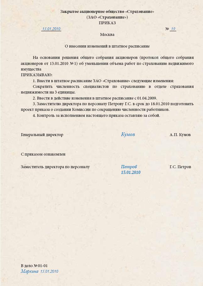 приказ об изменении наименования должности работника образец