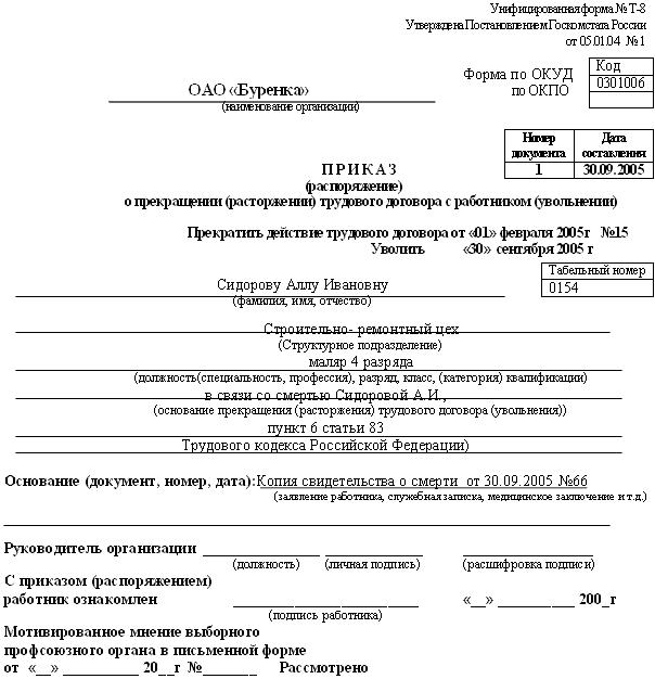 образец трудового контракта с работником в рб