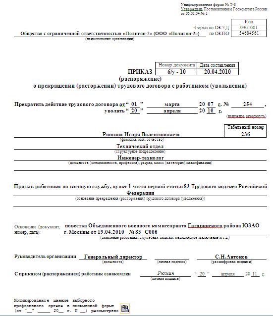 приказ на увольнение в связи со смертью работника образец украина - фото 6