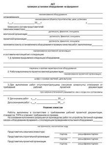 образец заявки на покупку оргтехники