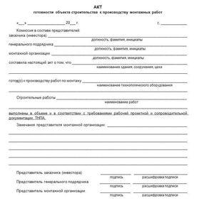 Акт ввода в эксплуатацию компьютера образец