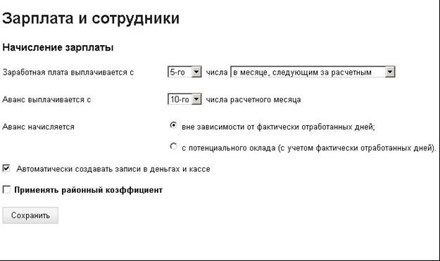 образец приказа об установлении сроков выплаты заработной платы - фото 3