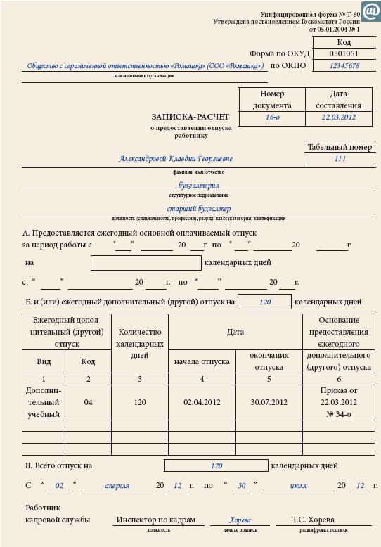 образец заявления на расчет украина