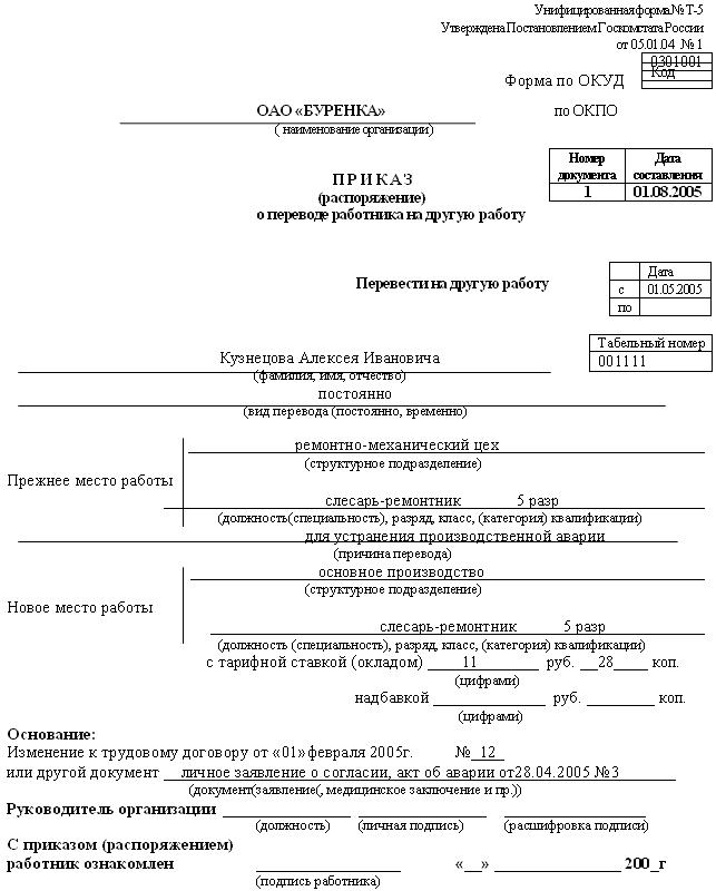 образец приказа о переводе с согласия работника