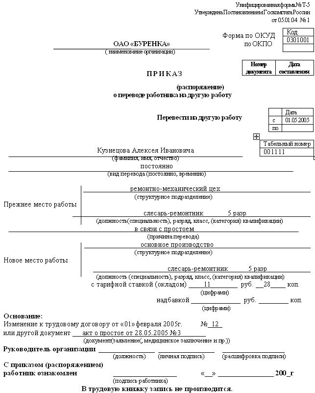 образец приказа от отстранения от работы