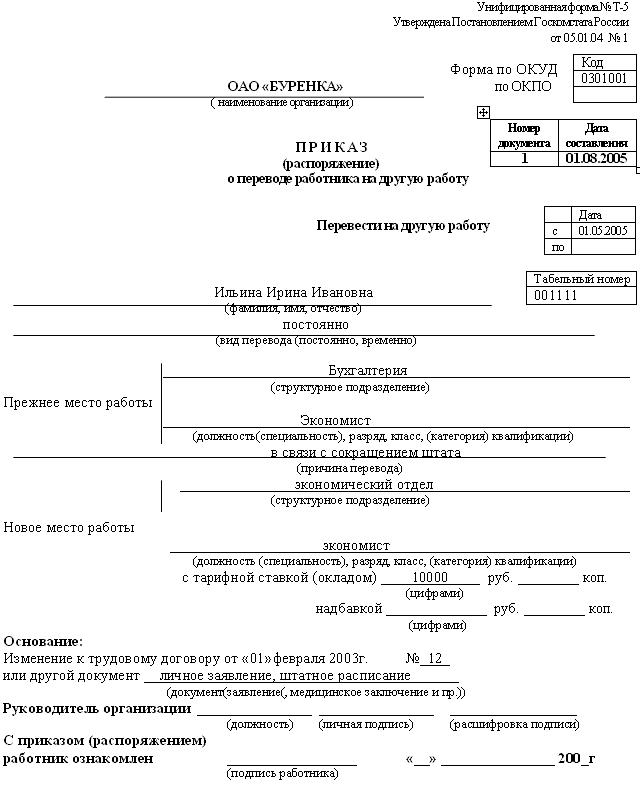 приказ отстранение от работы образец