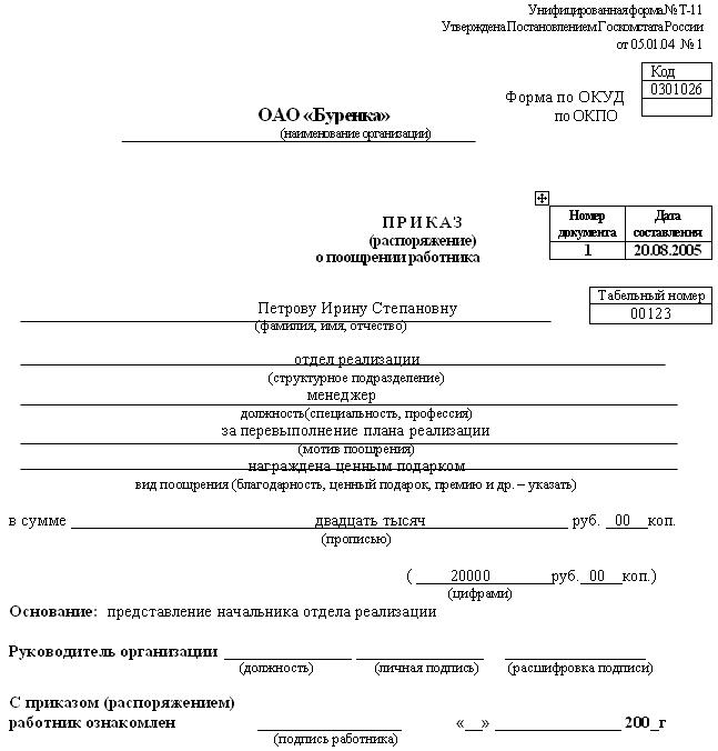 образец приказа о единовременном премировании