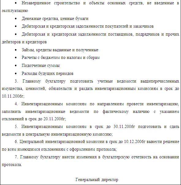 приказ о проведении инвентаризации отходов образец рб