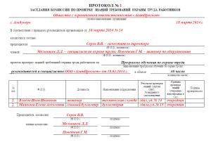график проверки знаний требований охраны труда образец