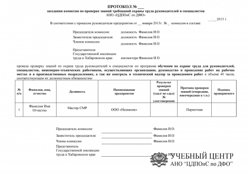 Образец Искового Заявления по Осаго с Неустойкой - картинка 3