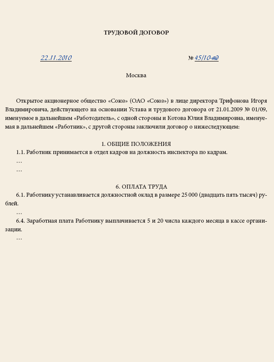 Образец приказа об установлении сроков выплаты заработной платы