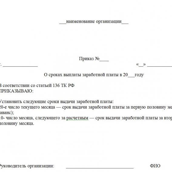 письмо о выплате зарплаты образец - фото 8