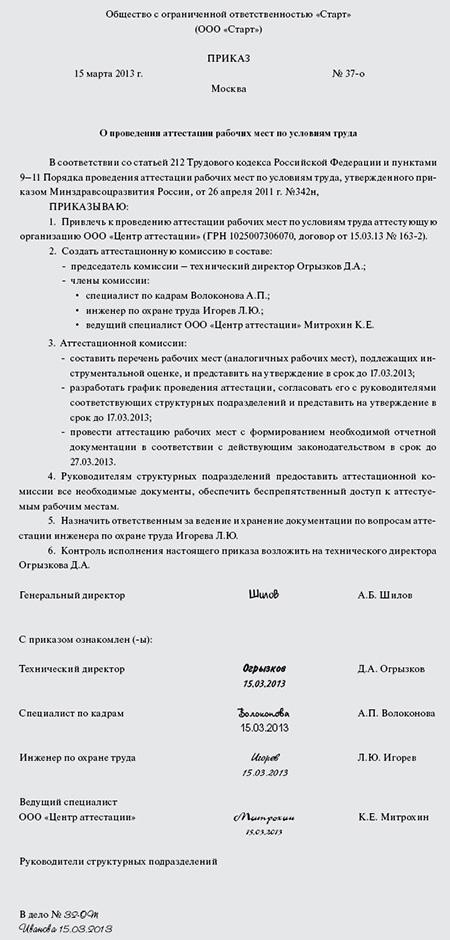 образец приказа о проведении ремонтных работ в школе
