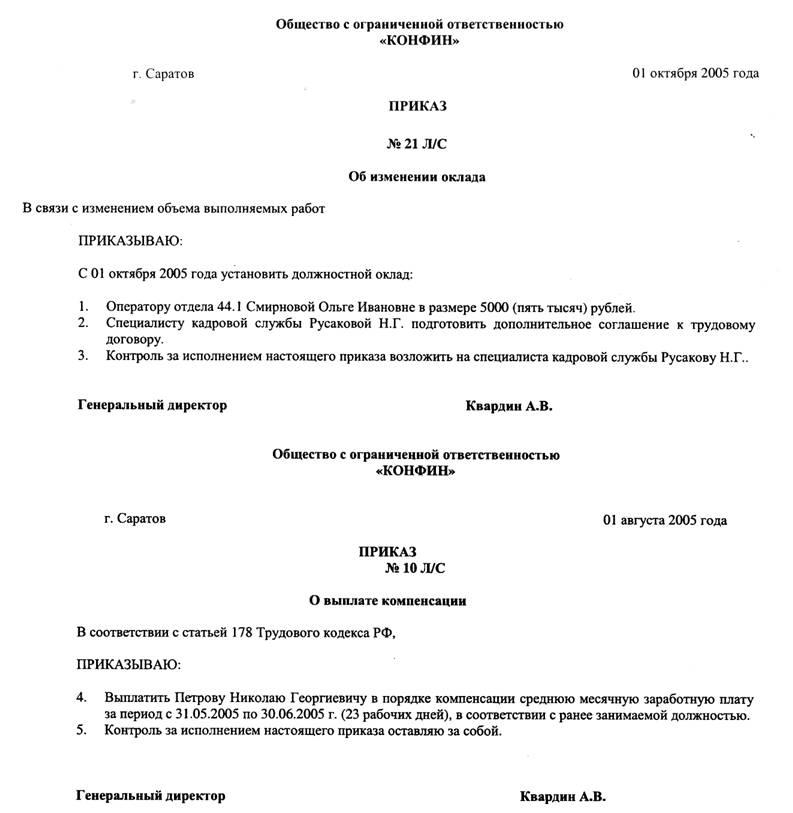 образец приказа об устранении нарушений трудового законодательства