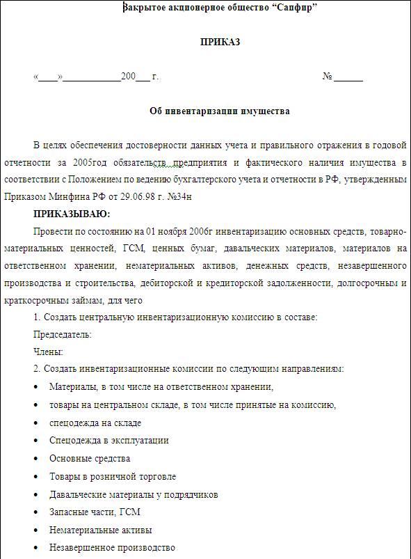 образец приказ о проведении субботника в организации - фото 4