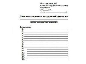 Протокол Попечительского Совета образец