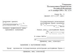 образец приказа при смене наименования организации
