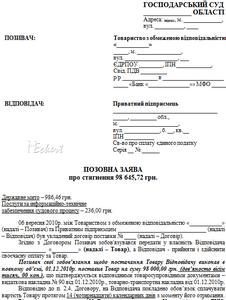 Одинцовский районный отдел судебных приставов и Межрайонный. : GosRegion