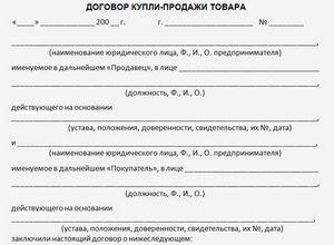 Договора розничной купли-продажи (печатная форма).