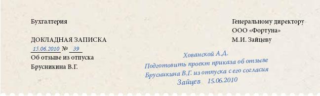 образец приказа отзыв из отпуска директора